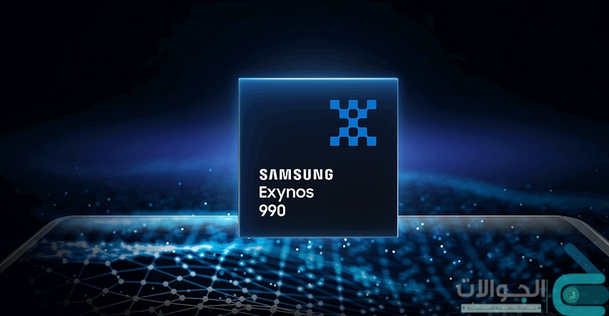 مواصفات ومميزات معالج سامسونج الجديد Exynos 990