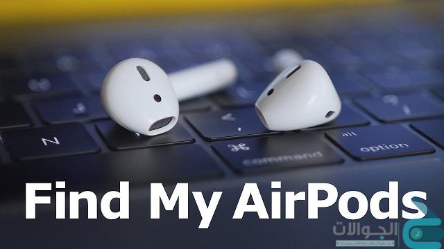 طريقة البحث عن سماعات أبل ايربودز AirPods المفقوده باستخدام تطبيق Find My