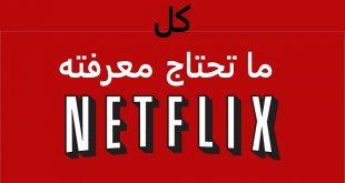 نتفليكس Netflix : ما هي اسعار نتفلكس - اشتراك نت فليكس شهر مجانا
