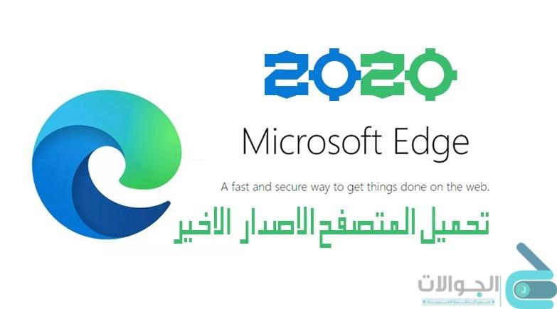 مايكروسوفت إيدج الجديد Edge browser 2020