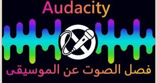 برنامج أوديستي Audacity لتعديل الصوت واضافة مؤثرات احترافية