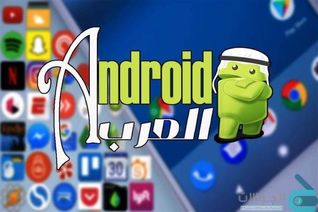اندرويد العرب يقدم لكم احدث البرامج و التطبيقات الخاصة بجميع هواتف الاندرويد Android