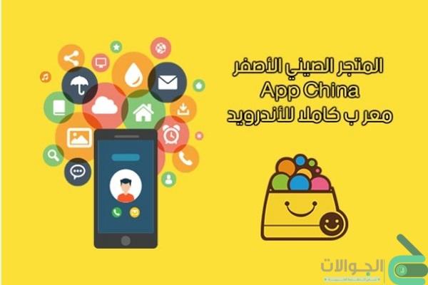 آب تشاينا App China المتجر الصيني الأصفر معرب كاملا الماركت الصيني للاندرويد 2020