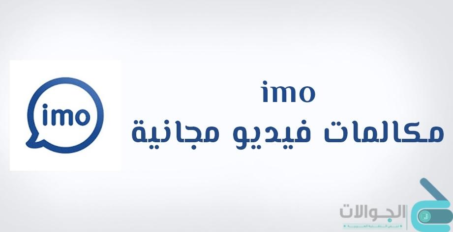 تحميل برنامج ايمو للاندرويد برابط مباشر imo 2020 ايمو ماسنجر مكالمات فيديو مجانية للموبايل