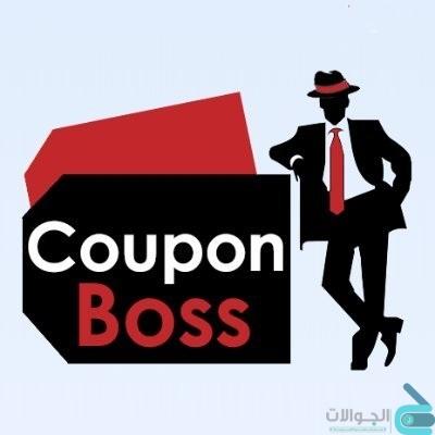 موقع كوبون بوس coupon boss وتخفيضات قد تصل الى 75%