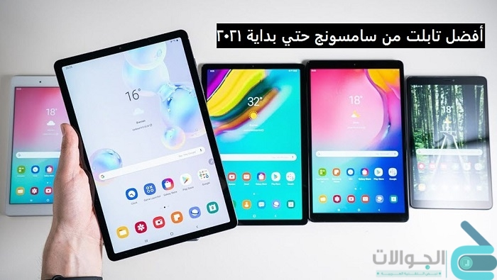 The best tablet from Samsung until the beginning of 2021
