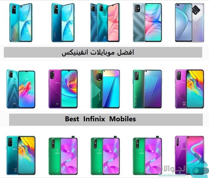 أفضل هواتف انفينكس في مصر - أفضل موبايلات انفينكس infinix