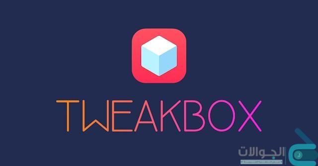 تطبيق تويك بوكس TweakBox بديل App Store لأجهزة iOS